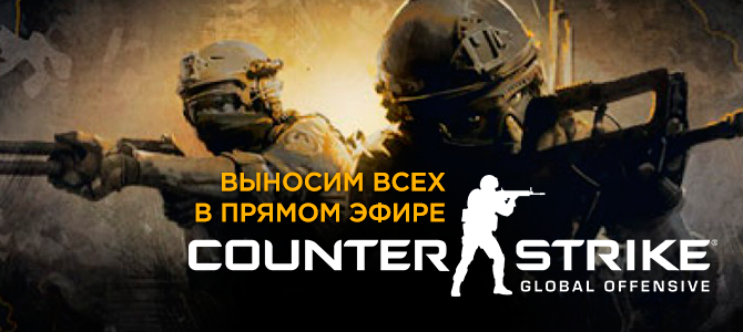 Live: Играем в Counter-Strike: Global Offensive