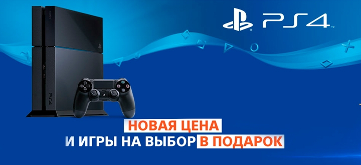 Новая цена на PlayStation 4 в России и игра на выбор в подарок