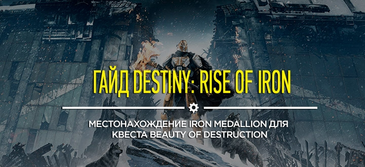 Гайд Destiny: Rise of Iron: Где найти Iron Medallion для квеста Beauty of Destruction