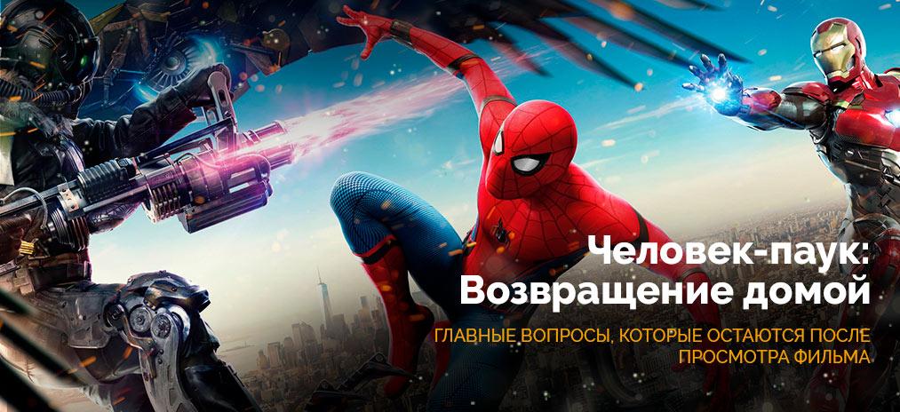 «Человек-паук: Возвращение домой» - самые важные вопросы, которые остаются после просмотра фильма