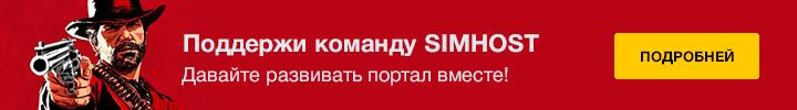 Поддержка проекта SIMHOST