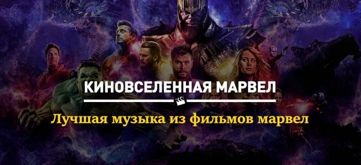 Лучшая музыка из фильмов марвел - топ 10 лицензионных треков, украсивших вселенную Marvel