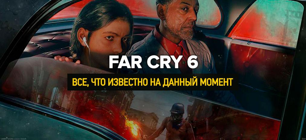 Первые подробности и скриншоты Far Cry 6. Все, что известно на данный момент