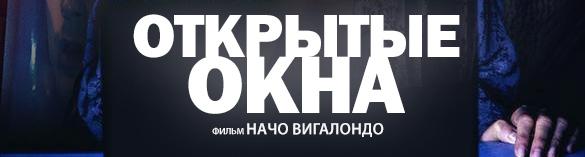 Саша Грей и Элайджа Вуд в трейлере фильма
