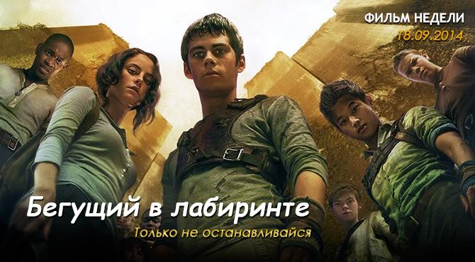 Фильм недели: Бегущий в лабиринте (18.09.2014)
