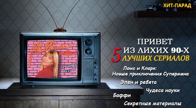 Топ 5 сериалов 90-х