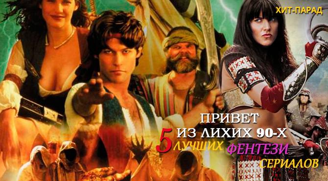 Топ 5 фэнтези сериалов 90-х