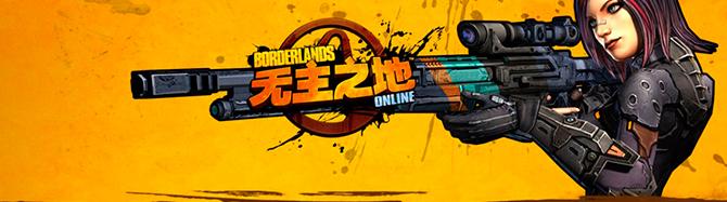 Gearbox Software анонсировали Borderlands Online на PC