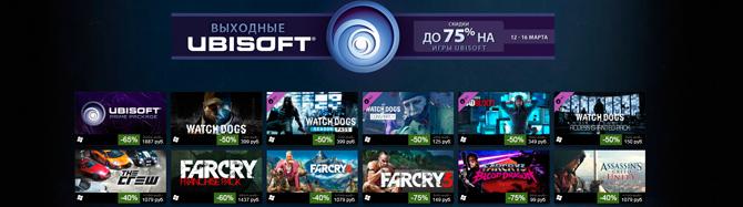 В Steam стартовала распродажа игр компании Ubisoft