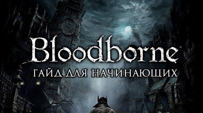 Bloodborne - Гайд для начинающих