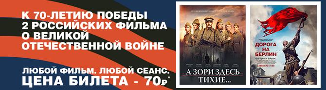 Кинотеатр СИНЕМА ПАРК проводит акцию в честь Дня Победы. Билеты в кино всего 70 рублей