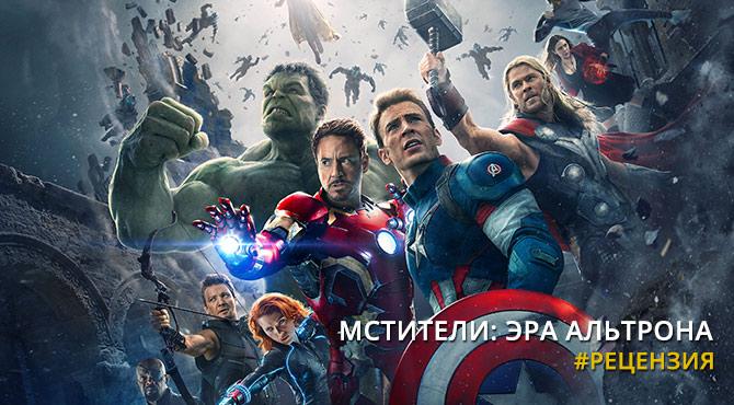 Рецензия на фильм Мстители: Эра Альтрона - гражданская война не загорами
