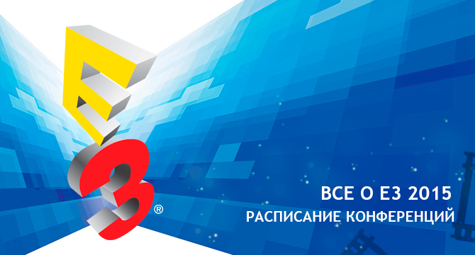 Е3 2015: дата проведения, расписание конференций
