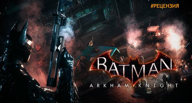 Обзор Batman: Arkham Knight - достойный финал серии