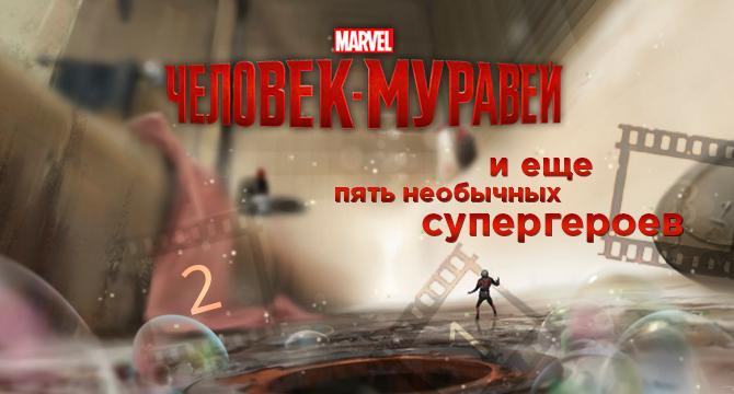 ТОП: Человек-муравей и еще пять необычных супергероев (Спайдер Иерусалим, Болотная тварь, Утка Говард)