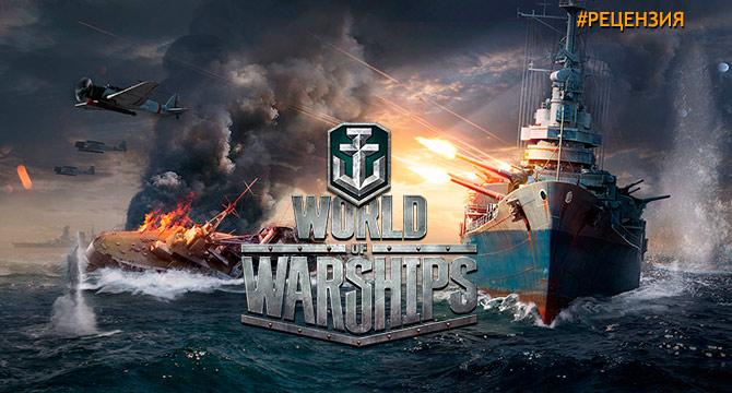Обзор World of Warships - морской бой на новом уровне
