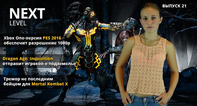 Next Level - игровые видео новости. Выпуск 21 (PES 2016, Mortal Kombat X и новое дополнение Dragon Age Inquisition)