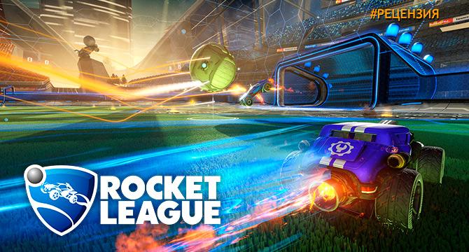 Обзор Rocket League - безумно веселый футбол без правил