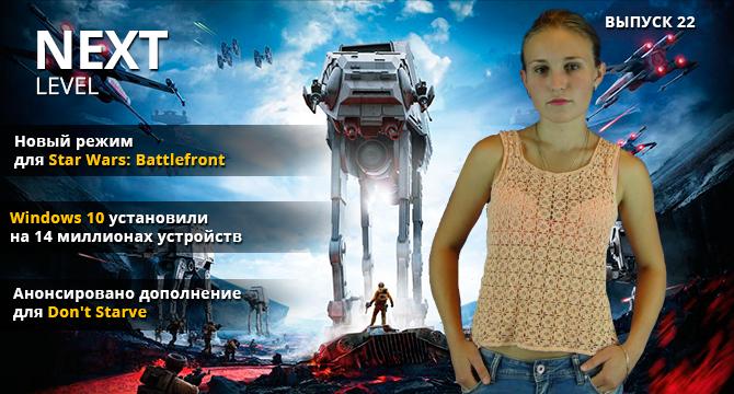Next Level - игровые видео новости. Выпуск 22 (Star Wars: Battlefront и Windows 10)