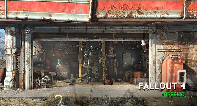 Превью Fallout 4 - запасаемся ядер-колой
