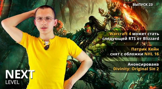 Next Level - игровые видео новости. Выпуск 23 (Warcraft 4  и Divinity: Original Sin 2)