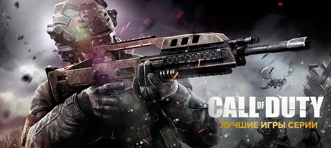 Серия Call of Duty – лучшие шутеры нашего времени