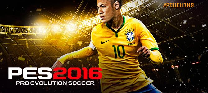 Обзор PES 2016 - новые высоты для серии Pro Evolution Soccer