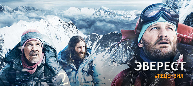 Рецензия на фильм Эверест - Ради чего Вы этим занимаетесь?