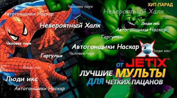 Jetix / Fox Kids : Топ 5 мультсериалов.