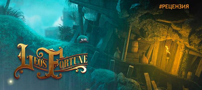 Обзор Leo's Fortune HD Edition - Приключения милого усатого шарика
