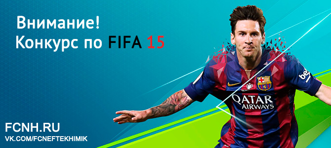 Турнир: Футбольный клуб «Нефтехимик» устраивает турнир по FIFA 15