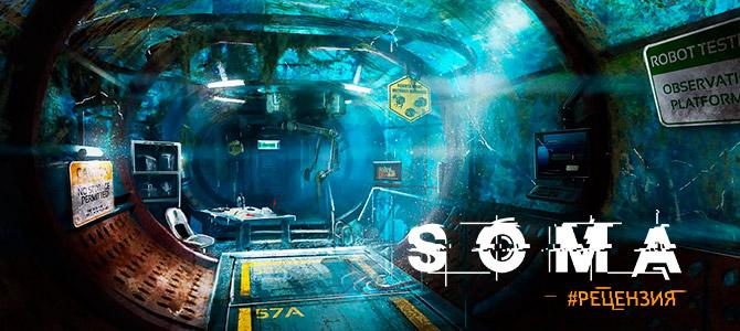 Обзор SOMA - кто обитает на дне океана?