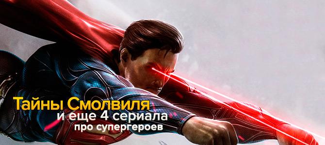 Тайны Смолвиля и еще четыре сериала про супергероев