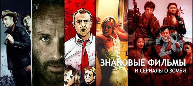 Топ 5 самых знаковых фильмов и сериалов о Зомби
