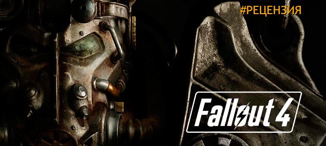 Обзор Fallout 4 - все как и обещала Bethesda