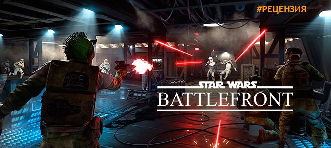 Обзор Star Wars: Battlefront – лучшая игра по звездным войнам на сегодня