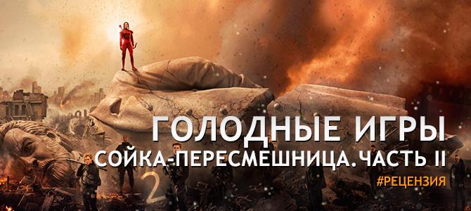 Добро пожаловать, на 76-е Голодные игры - Рецензия на фильм «Голодные игры: Сойка-пересмешница. Часть II»