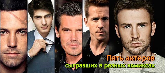 Топ 5 актеров сыгравших в разных экранизациях комиксов (Крис Эванс, Бен Аффлек, Райан Рейнольдс и другие)