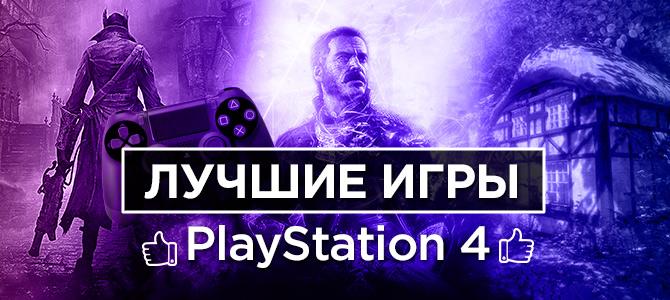 Итоги года: Лучшие игры для PlayStation 4 за 2015 год