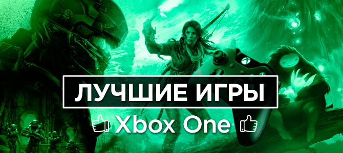 Итоги года: Лучшие игры для Xbox One за 2015 год