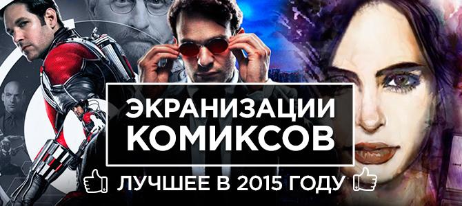 Итоги года: Сериалы и фильмы по комиксам за 2015 год