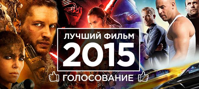 Итоги года: Лучший фильм 2015 года - Пользовательское голосование