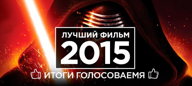 Пользователи портала SIMHOST выбрали фильм 2015 года. Итоги пользовательского голосования