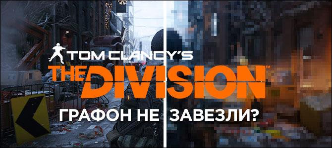 The Division - куда делась графика? Сравнение версии с E3 2013 и последним билдом игры