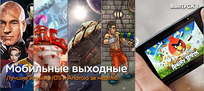Мобильные выходные: Лучшие игры на iOS и Android за неделю. Выпуск 1