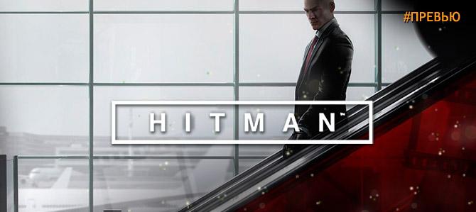 Возвращение лысого убийцы - превью на Hitman (2016)