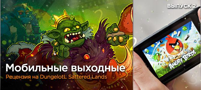 Обзор DungelotL Sattered Lands. Мобильные выходные. Выпуск 2