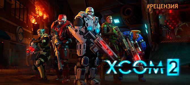 Обзор XCOM 2 - отличная работа коммандо!