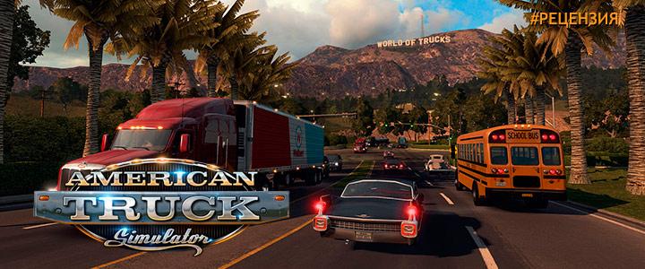 Обзоры American Truck Simulator - Американские просторы