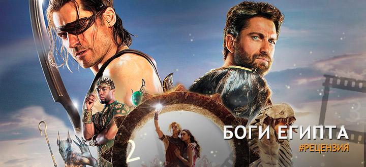 Рецензия на фильм «Боги Египта» - Возвращение Легенды